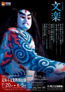 201307haiyaku-omote (1)