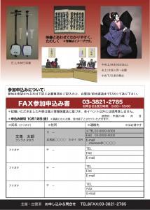 「旧安田邸~文楽レクチャー」チラシ裏_001