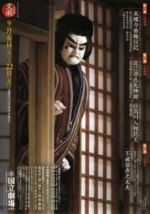 H26-9bunraku-hon-omote