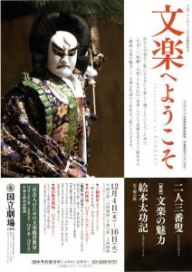 h26-12bunraku-kyoshitsu-omote