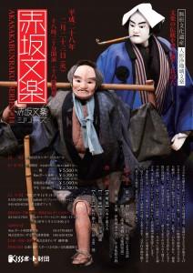 赤坂文楽page001