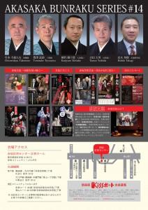 赤坂文楽page002